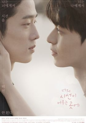 Where Your Eyes Linger's Poster