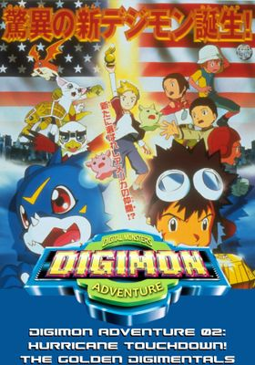 Digimon Adventure 02 - Hurricane Touchdown! The Golden Digimentals's Poster