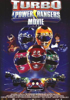 『映画 パワーレンジャーターボ 誕生!ターボパワー』のポスター