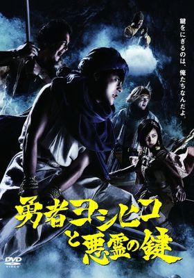 『勇者ヨシヒコと悪霊の鍵』のポスター
