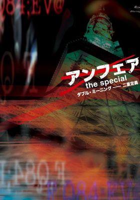 『アンフェア the special ~ダブル・ミーニング 二重定義~』のポスター