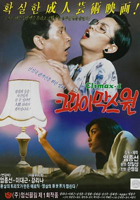 『크라이막스 원』のポスター