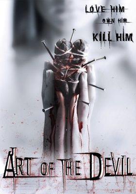 악마의 기술의 포스터