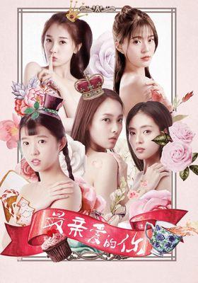 『最亲爱的你(原題)』のポスター