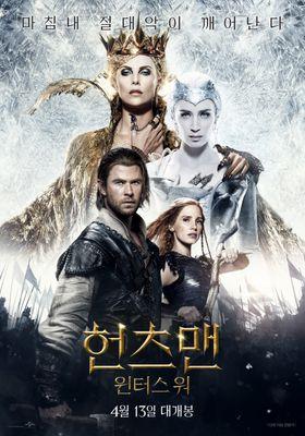 『スノーホワイト 氷の王国』のポスター
