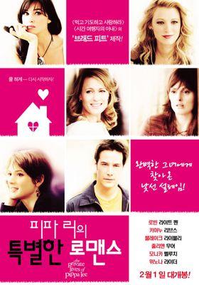 『50歳の恋愛白書』のポスター