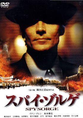 Spy Sorge's Poster