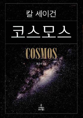 코스모스's Poster