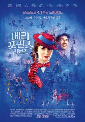『メリー・ポピンズ・リターンズ』のポスター