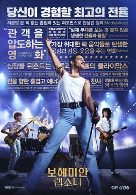 Bohemian Rhapsody's Poster