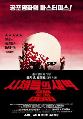 『ゾンビ』のポスター