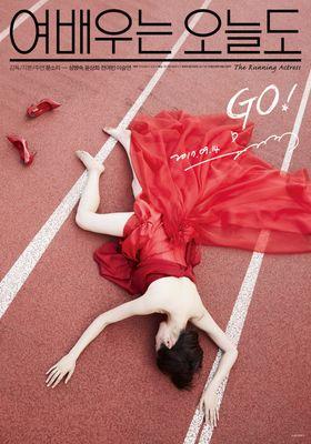 『The Running Actress (英題)』のポスター