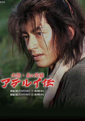 카엔 북의 영웅 아테루이전 's Poster