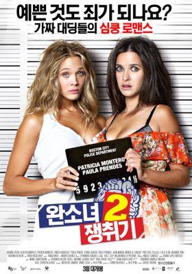 『완소녀 쟁취기 2』のポスター