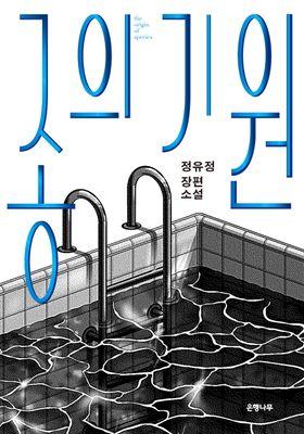 종의 기원's Poster