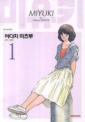 『미유키 애장판』のポスター