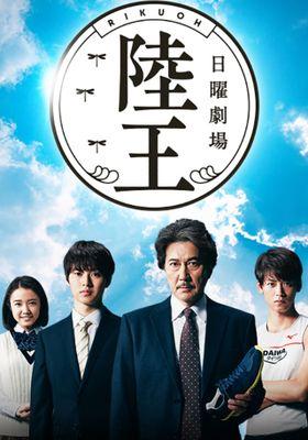 Rikuoh 's Poster