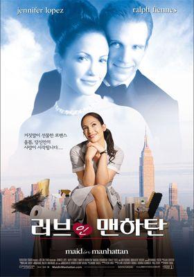 『メイド・イン・マンハッタン』のポスター