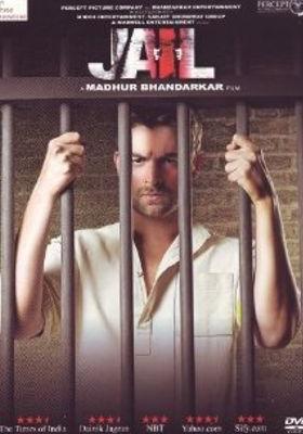 감옥의 포스터