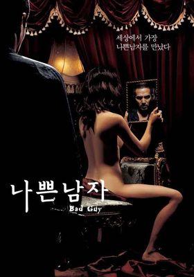 『悪い男』のポスター
