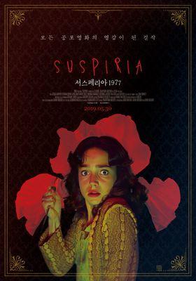『サスペリア』のポスター