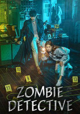 좀비탐정의 포스터