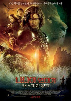 『ナルニア国物語/第2章:カスピアン王子の角笛』のポスター