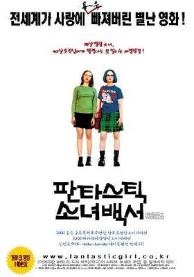 『ゴーストワールド』のポスター
