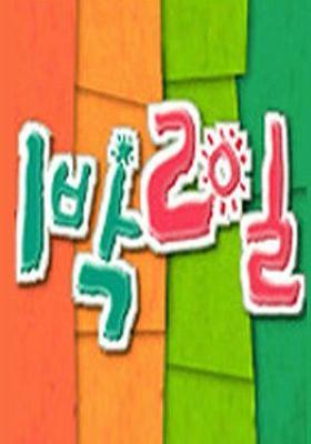 『1泊2日-シーズン1』のポスター