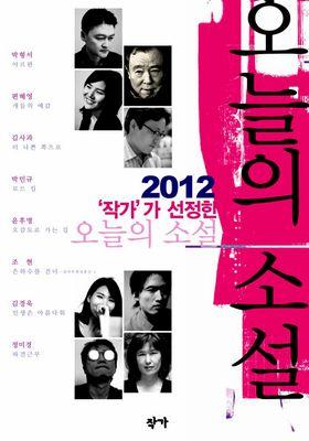 2012 '작가'가 선정한 오늘의 소설's Poster