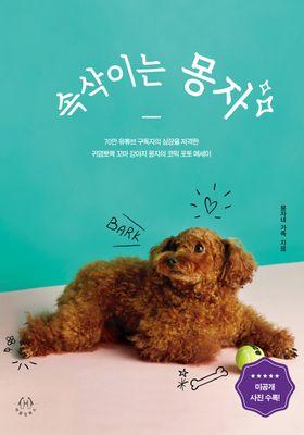 속삭이는 몽자's Poster