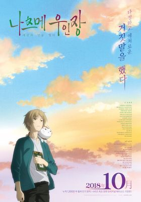 Natsume's Book of Friends The Movie: Tied to the Temporal World's Poster