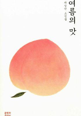 여름의 맛의 포스터