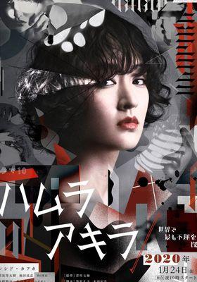 히무라아키라 ~세상에서 가장 불운한 탐정~의 포스터