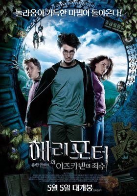 Harry Potter and the Prisoner of Azkaban's Poster