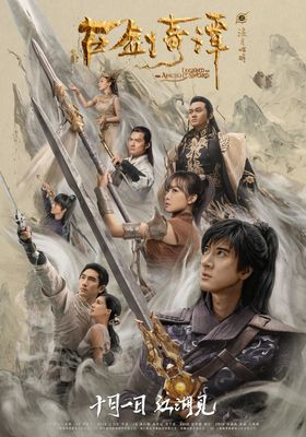 Legend of the Ancient Sword's Poster
