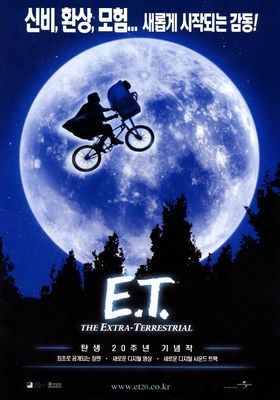 『E.T.』のポスター