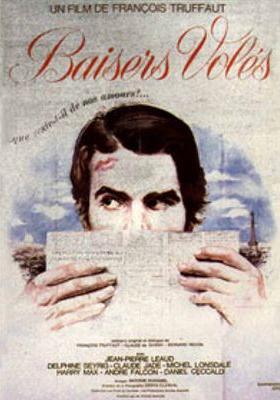 도둑맞은 키스의 포스터