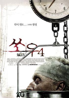 『ソウ4』のポスター