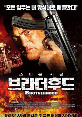 브라더후드의 포스터