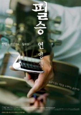필승 Ver 2.0 연영석의 포스터