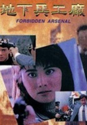 예스 마담 6 - 지하병공창의 포스터