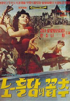 노틀담의 꼽추의 포스터
