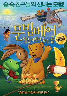 문빔베어 : 달을 사랑한 작은 곰의 포스터