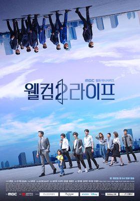 웰컴2라이프의 포스터