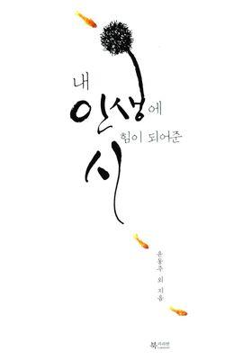 『내 인생에 힘이 되어준 시』のポスター