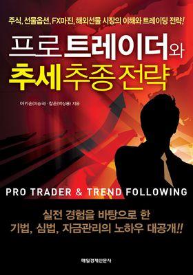 프로 트레이더와 추세추종전략's Poster