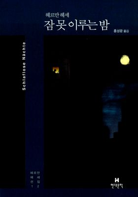 잠 못 이루는 밤's Poster
