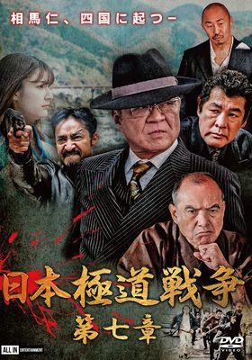 일본극도전쟁 제7장의 포스터