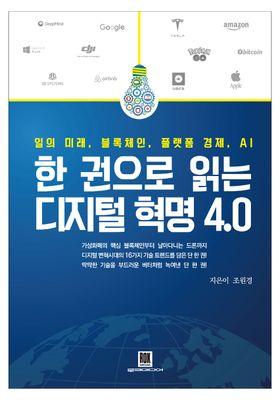 한's Poster